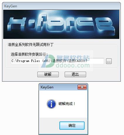 浩辰cad2017破解版附注册机和网页教程激活版cad图片