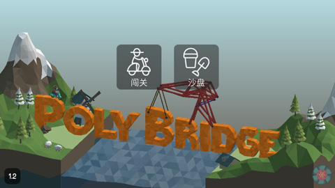 保利桥(Poly Bridge)